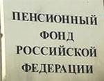 Завершился прием отчетности и индивидуальных сведений в Пенсионный фонд РФ за 2010 год.