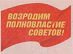 Саратовская региональная организация партии «Правое дело», стоявшая все неспокойное предвыборное время «над схваткой», предложила малочисленной оппозиции отказаться от ничего не значащих мандатов, а  саратовцам – создавать  народные советы в муниципальных образованиях