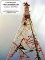 В Саратовской области появилась базовая станция «Космическая»