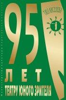 Накануне 95-летия саратовский ТЮЗ обратился к юным зрителям