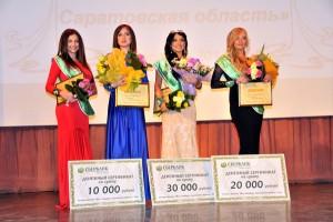 Ежегодный конкурс красоты «Мисс Сбербанк-2014» завершился в минувший понедельник в Саратове.